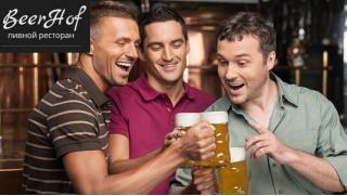 Всё меню и напитки в ресторане «Бирхоф» со скидкой 50%! Немецкое, бельгийское, английское, чешское и не только!