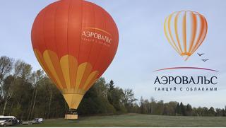 Воздушные шары в Москве! Полет на воздушном шаре от компании «Аэровальс» со скидкой 54%! Игристое, шоколад и памятный диплом!